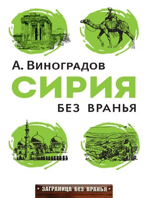 cover image of Сирия без вранья