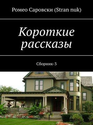cover image of Короткие рассказы. Сборник-3