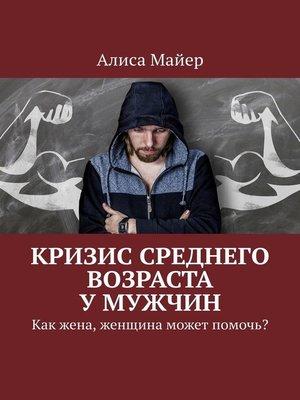 cover image of Кризис среднего возраста умужчин. Как жена, женщина может помочь?