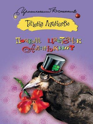 cover image of Почём цветочек аленький?