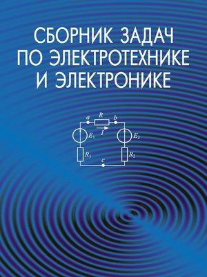 cover image of Сборник задач по электротехнике и электронике