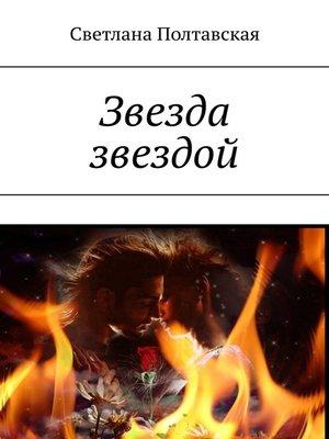 cover image of Звезда звездой
