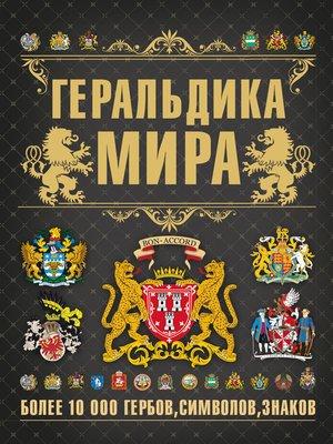 cover image of Геральдика мира