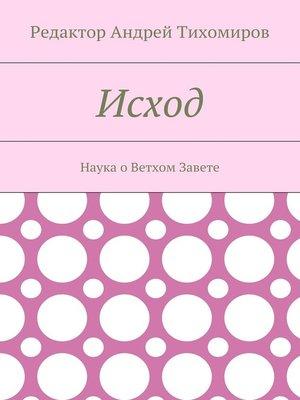 cover image of Исход. Наука оВетхом Завете
