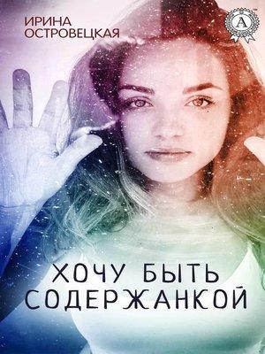 cover image of Хочу быть содержанкой