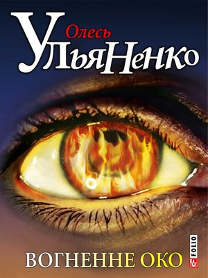 cover image of Вогненне око