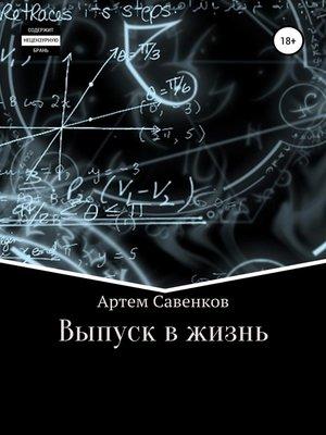 cover image of Выпуск в жизнь