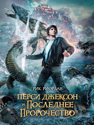 cover image of Перси Джексон и последнее пророчество