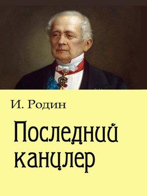 cover image of Последний канцлер
