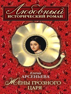 cover image of Жены грозного царя