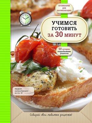 cover image of Учимся готовить за 30 минут