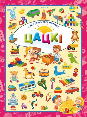 cover image of Цацкі