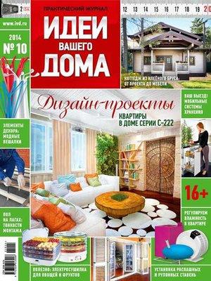 cover image of Практический журнал «Идеи Вашего Дома» №10/2014