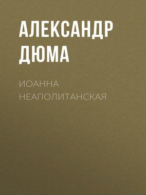 cover image of Иоанна Неаполитанская