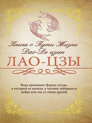 cover image of Книга о Пути жизни (Дао-Дэ цзин). С комментариями и объяснениями