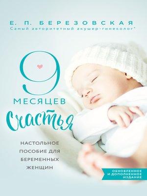 cover image of 9 месяцев счастья. Настольное пособие для беременных женщин