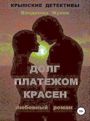 cover image of Долг платежом красен