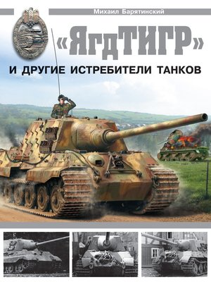 cover image of «ЯгдТИГР» и другие истребители танков