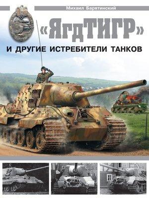 cover image of «ЯгдТИГР» и другие истребители танков