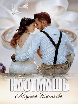 cover image of Наотмашь