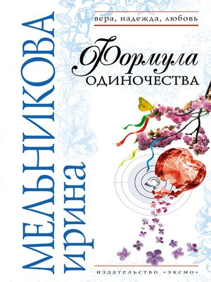 cover image of Формула одиночества