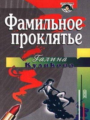 cover image of Фамильное проклятье