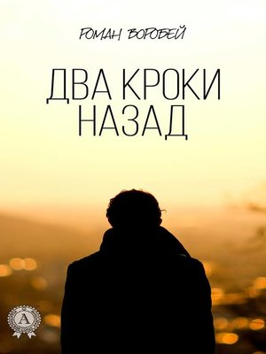 cover image of Два кроки назад