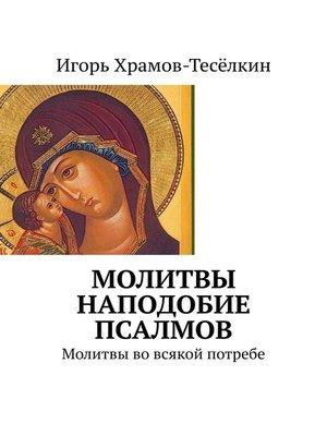 cover image of Молитвы наподобие псалмов. Молитвы во всякой потребе