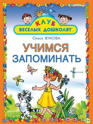 cover image of Учимся запоминать