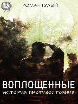 cover image of Воплощённые. История противостояния
