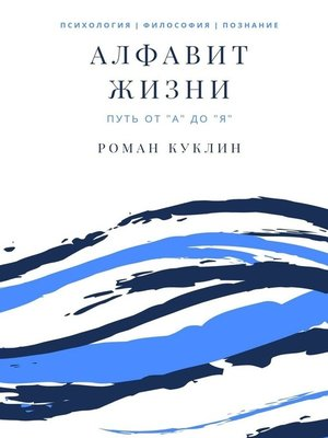 cover image of Алфавит жизни