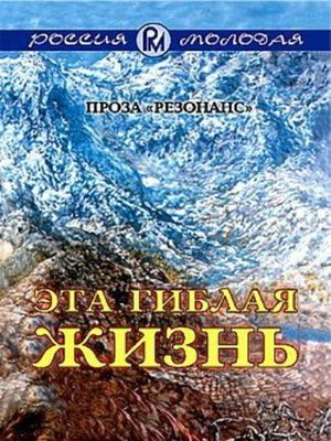 cover image of Эта гиблая жизнь
