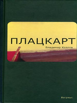 cover image of Плацкарт