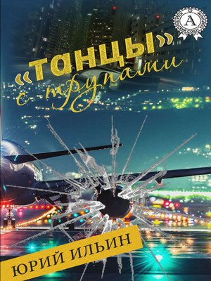 cover image of «Танцы» с трупами