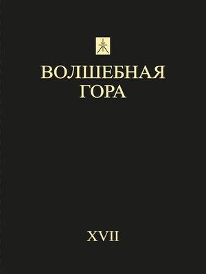 cover image of Волшебная гора. Выпуск XVII. Традиция. Религия. Культура