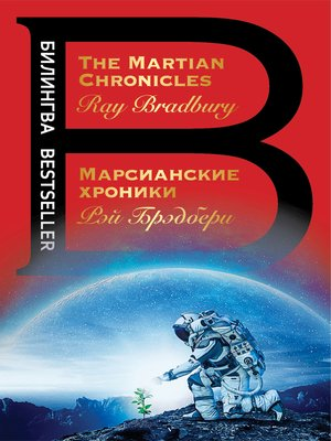 cover image of The Martian Chronicles / Марсианские хроники