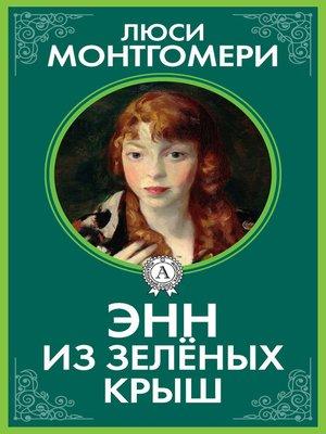 cover image of Энн из Зелёных Крыш