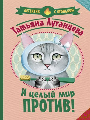 cover image of И целый мир против!