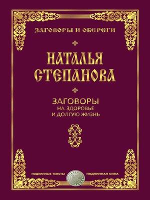 cover image of Заговоры на здоровье и долгую жизнь