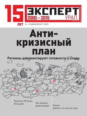 cover image of Эксперт Урал 11-2015