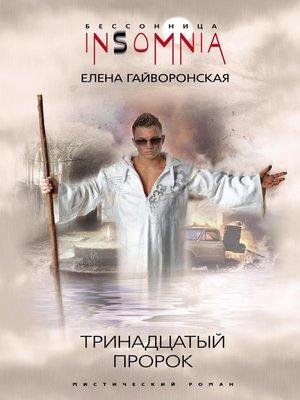 cover image of Тринадцатый пророк