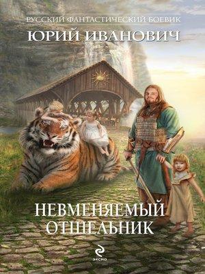cover image of Невменяемый отшельник