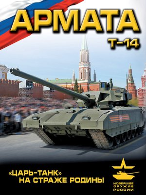 cover image of «Армата». «Царь-Танк» на страже Родины