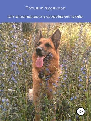 cover image of От апортировки к проработке следа