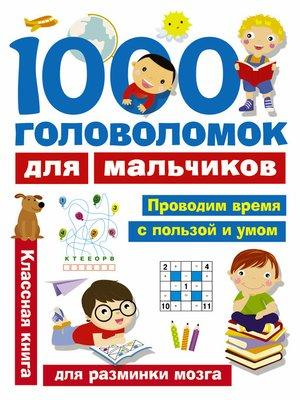 cover image of 1000 головоломок для мальчиков