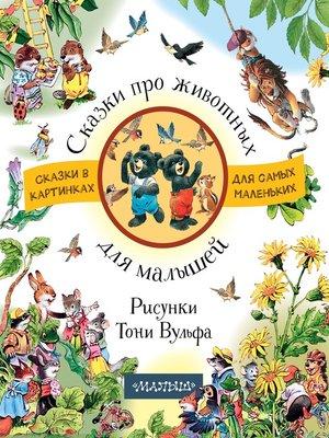 cover image of Сказки про животных для малышей