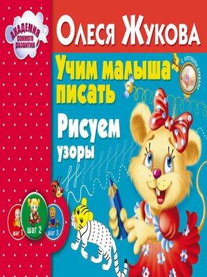 cover image of Учим малыша писать. Рисуем узоры
