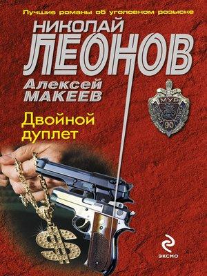 cover image of Двойной дуплет
