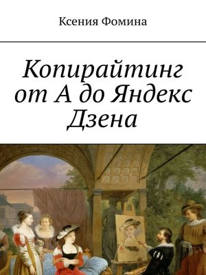 cover image of Копирайтинг отАдоЯндекс. Дзена