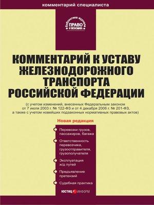 cover image of Комментарий к Уставу железнодорожного транспорта Российской Федерации